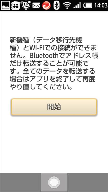 Wi-Fi DirectがつながらなくてBluetoothでアドレス帳だけを移したり。そんなときに「なぜだ!」と叫んではいけません。心穏やかに諦めましょう
