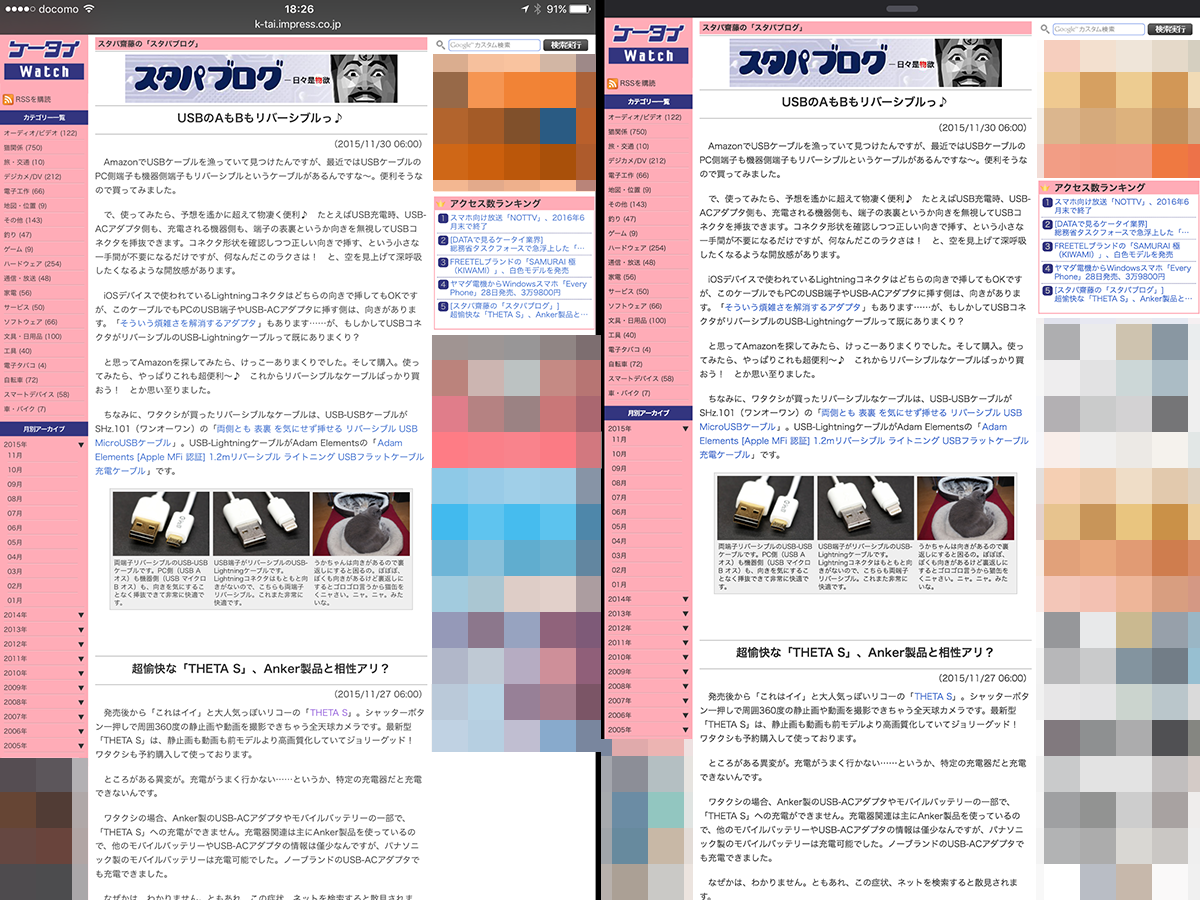 左はSplit ViewでSafariとメモアプリを併用している様子。右はSafariとChromeを開いている様子。画面サイズが大きいので、無理なく左右の表示を同時に見られます。