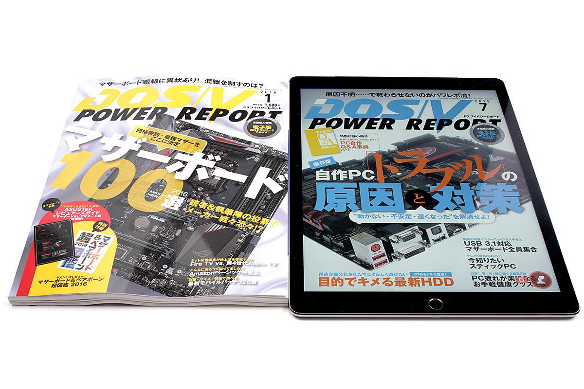 左は、だいたいA4サイズの雑誌(DOS/V PowerReport誌)の表紙を、紙媒体と電子書籍で並べたものです(号を揃えることができなかったので表紙が違いますが同じ雑誌です)。iPad Proだと原寸に近いサイズで読むことができます(見開きにすると表示サイズが小さくなりますが)。右はA4より少し小さいサイズの雑誌(ビデオサロン誌)を見開きで表示したところ。ぶち抜きの写真や記事でも違和感なく読めて、サイズ的にも十分読めるレベルです。