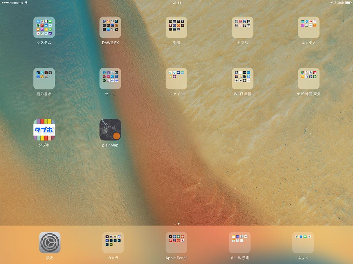 iPad Proのホーム画面表示。アイコンとアイコンの間にもうひとつアイコンを置けそう。この「間延び感」が残念です。見栄えだけでなく、指の移動量が増えるので、何というかバタバタした操作感にもなります。