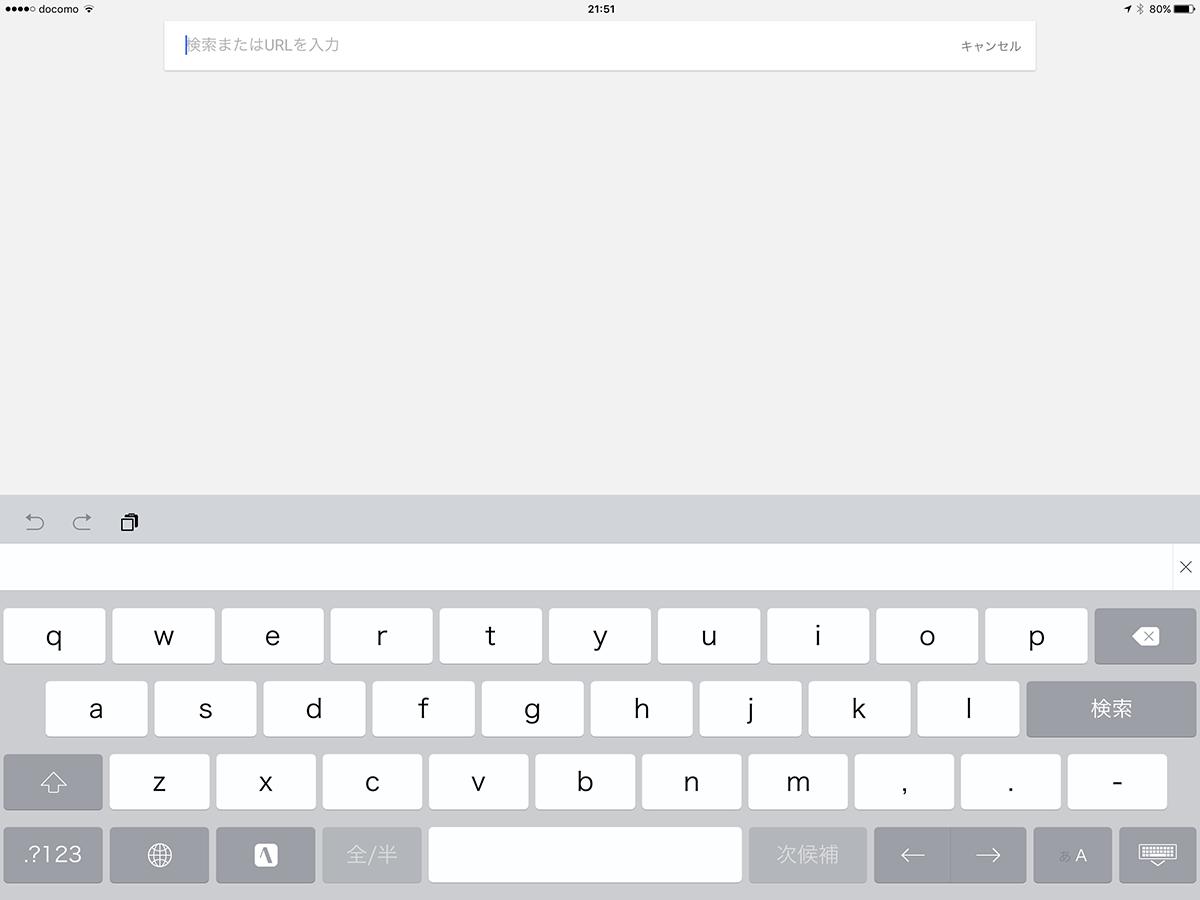 ご参考までに、左がiPad Pro上での「mazec」の表示例、右が「ATOK」の表示例です。mazecは横幅が広がって、より長い手書き文字入力が行えてわりと快適です。ATOKのキーボードは変形してタイプしづらいですな。