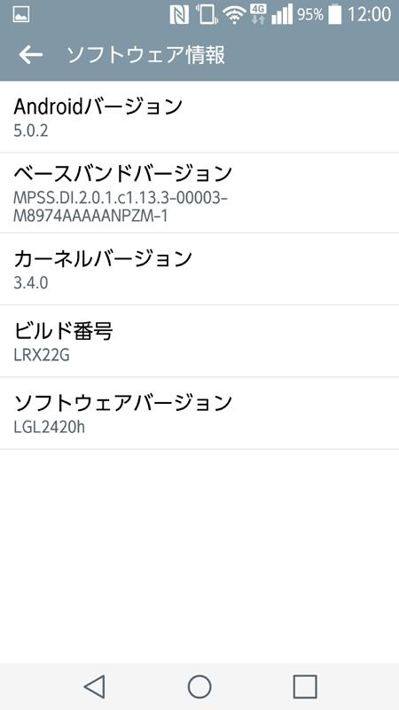 設定画面内のバージョン情報。「Android 5.0.2」の表記がなんとも眩しい