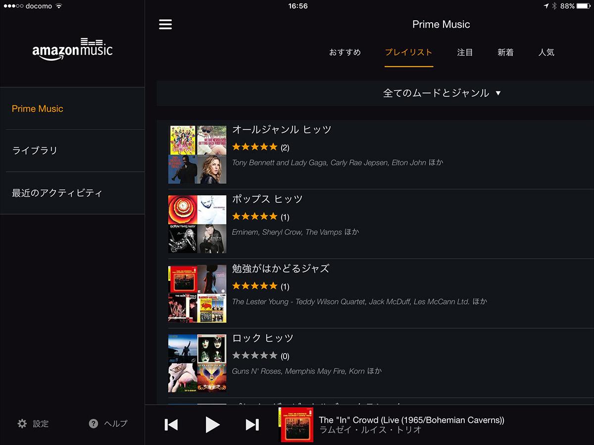 """<a href=""""https://itunes.apple.com/jp/app/amazon-music/id510855668?mt=8"""" class=""""n"""" target=""""_blank"""">iOS版「Amazon Music」アプリ</a>をiPad Proで使っている様子。iPad Proだと比較的に高音質で音楽を楽しめますので、BGM的に楽しむにはなかなかイイ感じで使えます。"""