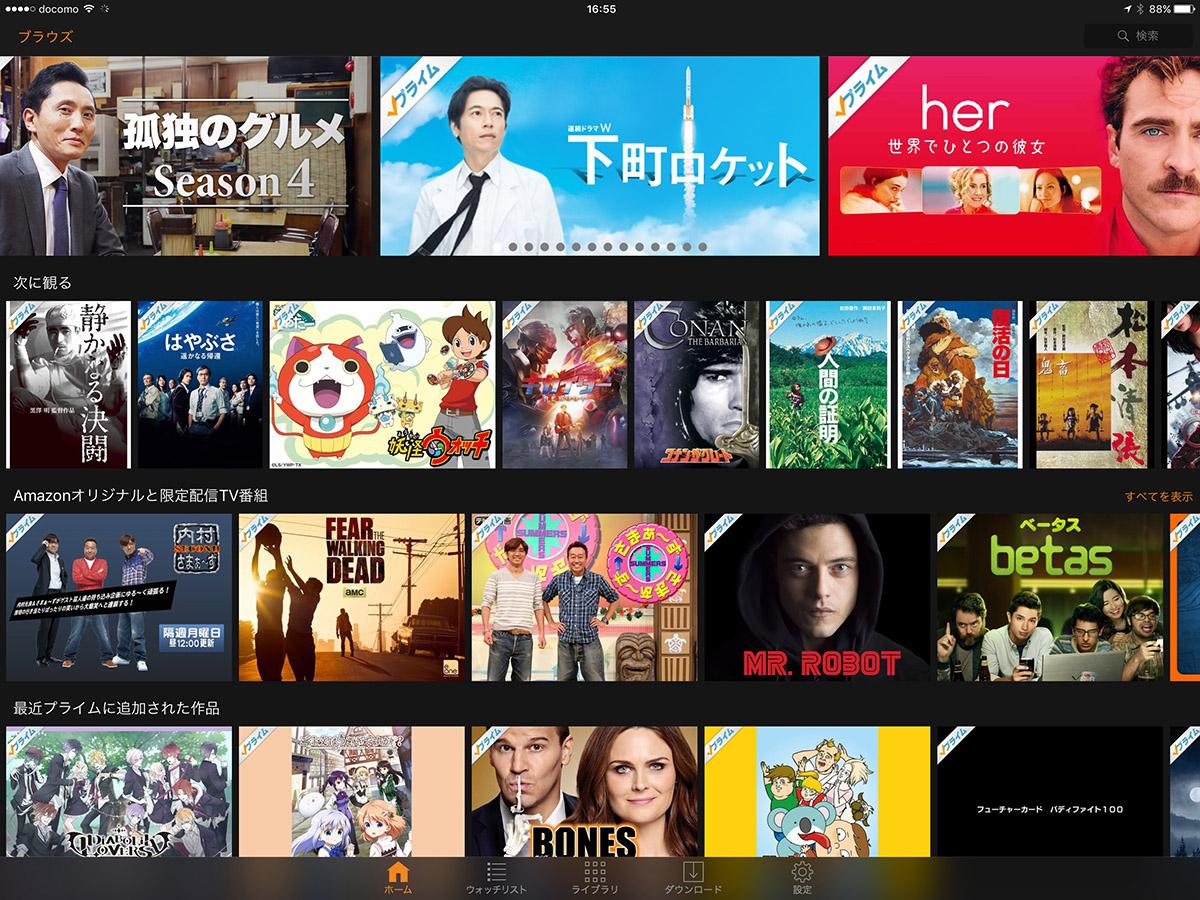 """<a href=""""https://itunes.apple.com/jp/app/amazonbideo/id777564327?mt=8"""" class=""""n"""" target=""""_blank"""">iOS版「Amazonビデオ」アプリ</a>をiPad Proで使っている様子。iPad Proの大画面は映画をちょいと楽しむには最適なサイズ感です。毎晩何かしら観ちゃってる最近です。"""