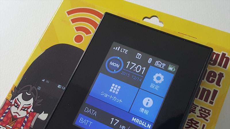 4G LTE対応のモバイルルーター「MR04LN」にSIMカードを差し替えて利用