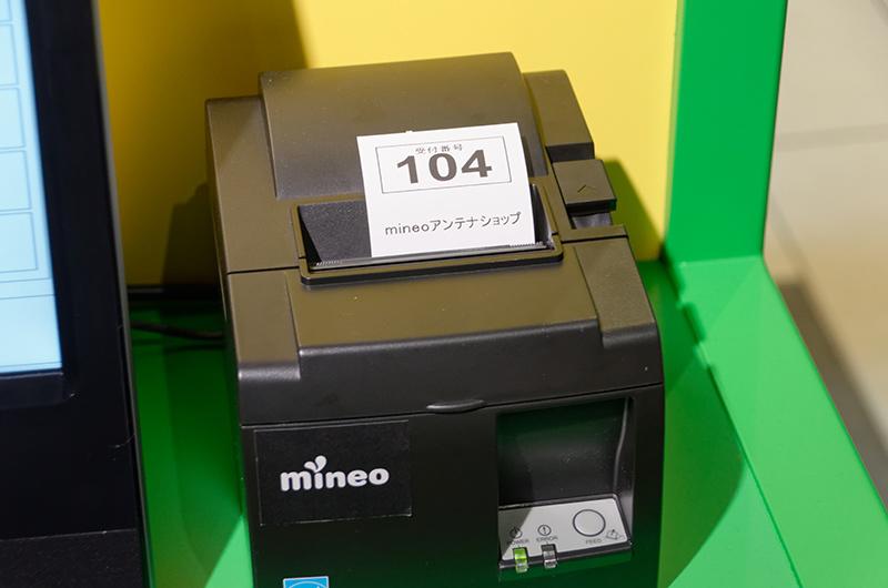 ショールームとして運営していた時には無かった受付用の発券機