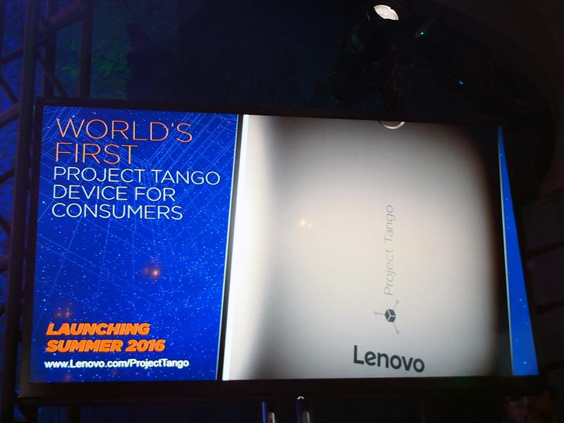 レノボとグーグルが発売する予定の、「Project Tango」スマートフォン