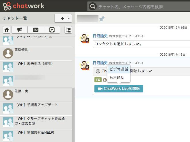 Webブラウザー版では、ビデオチャットや音声チャットの機能もある