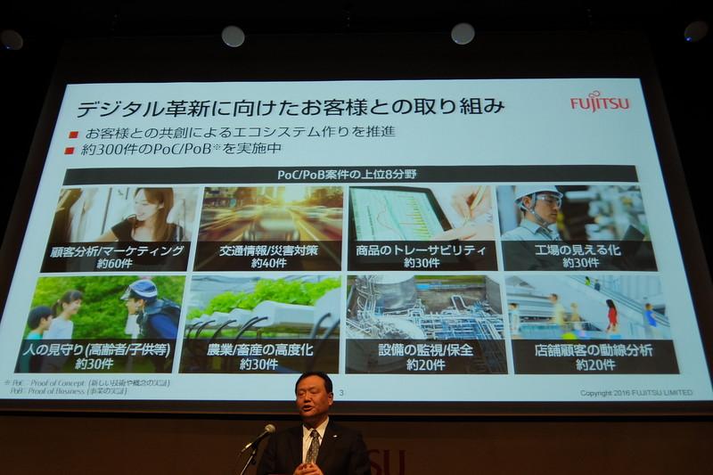 富士通 執行役員常務 グローバルマーケティング部門長 阪井洋之氏
