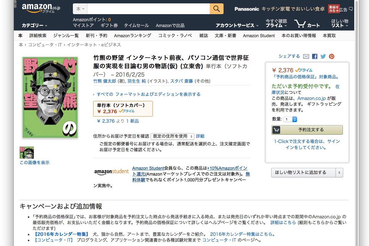 Amazonでも予約受付中です。Amazonの著者表示で「スタパ齋藤(その他)」ってありますが、役割が「その他」って……。本を読むと「なるほど~」となるかもしれません。