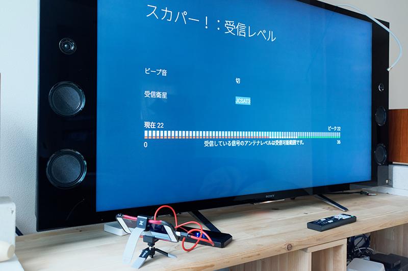 "<a href=""http://av.watch.impress.co.jp/docs/series/hinuma/20160128_740618.html"" class=""strong b"">僚誌AV Watchでの連載</a>では、アンテナ設置時のテレビ画面をスマホで撮影する際に大いに役立った"