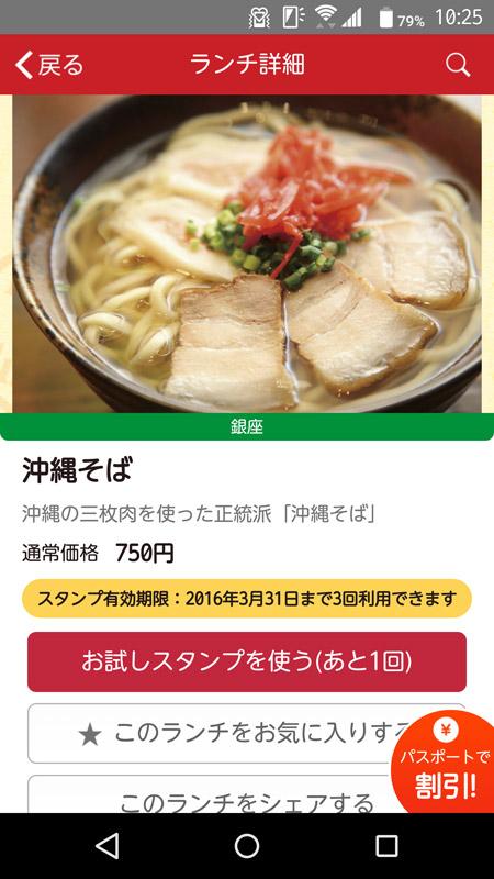 沖縄料理屋が気になった