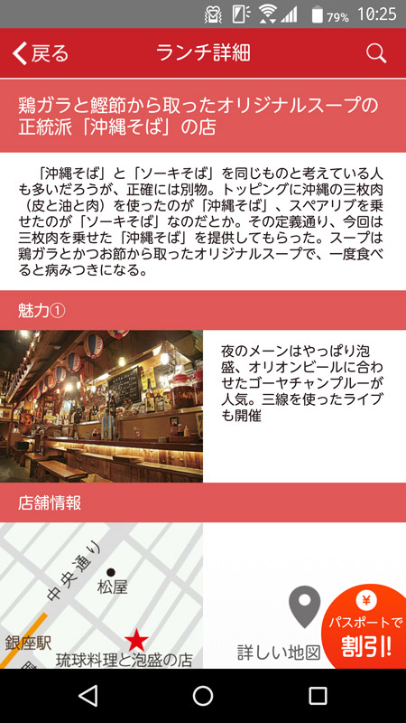 詳しい店舗情報を見て、訪れる曜日や時間帯にランチパスポートをきちんと利用できるか確認しておく