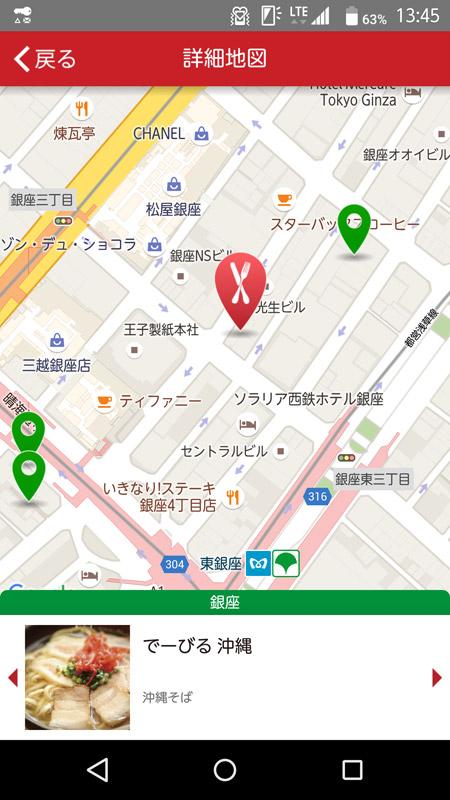 周辺にもアプリ版のランチパスポートを使える店舗が何件かある