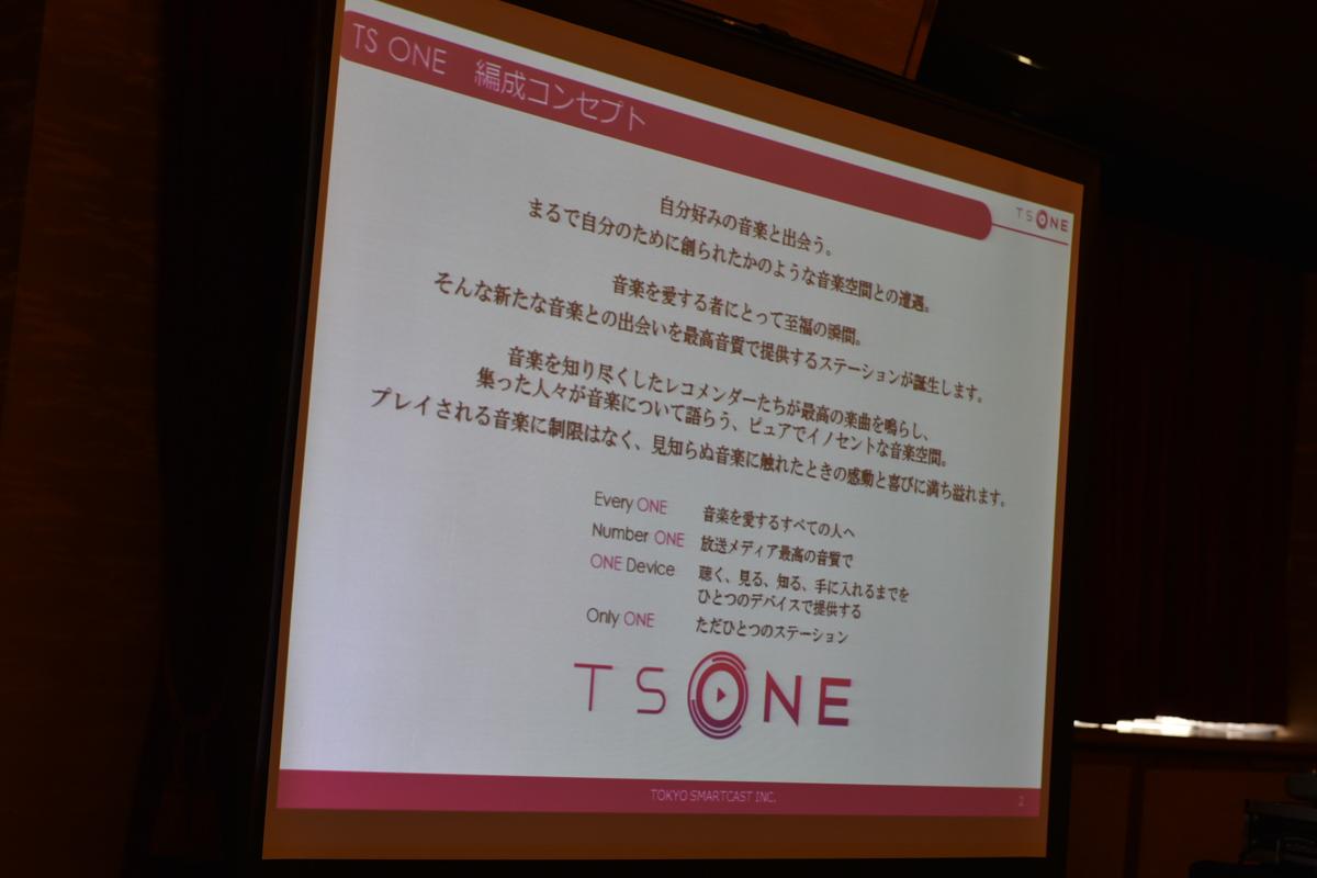 TOKYO SMARTCAST 編成制作部長の砂井博文氏