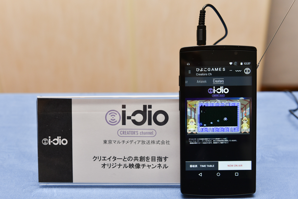 映像チャンネルの「i-dio Creators Ch.」