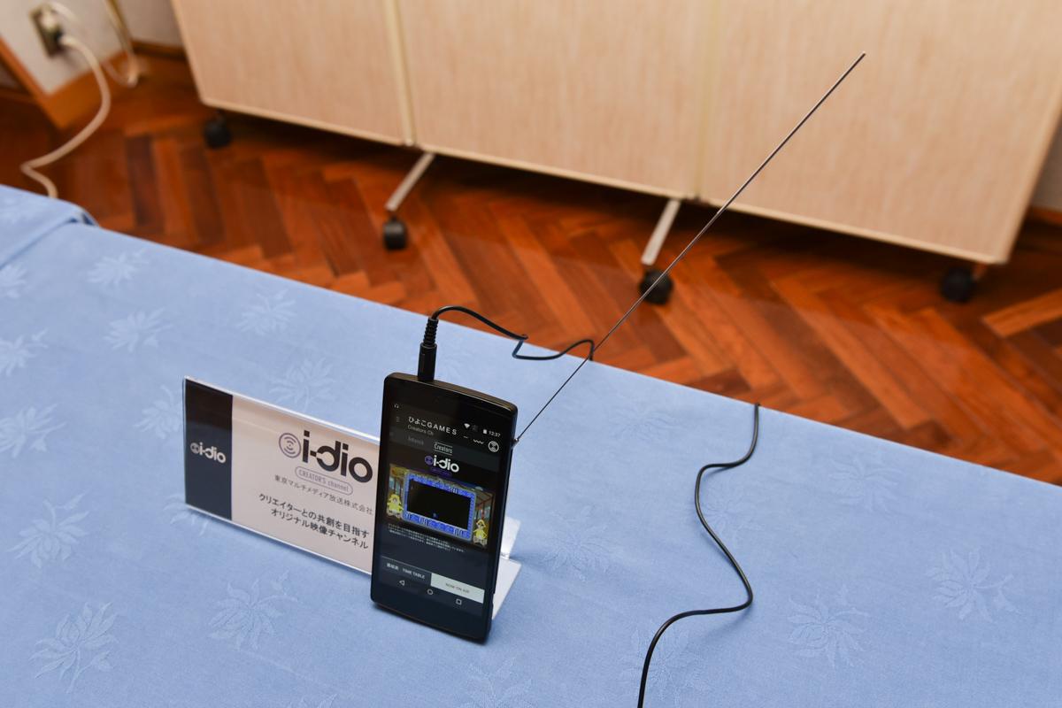 「i-dio Phone」(CP-VL5A)
