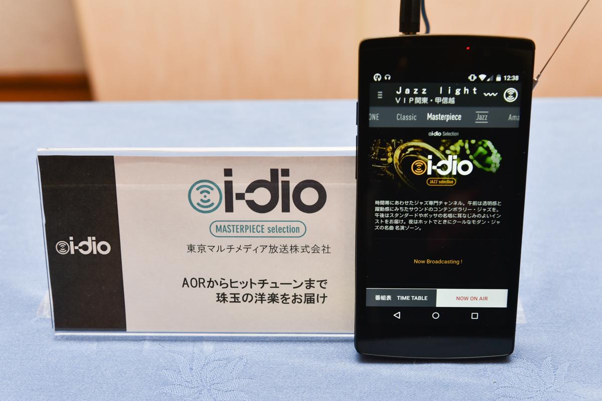 24時間の音楽チャンネル「i-dio Selection」