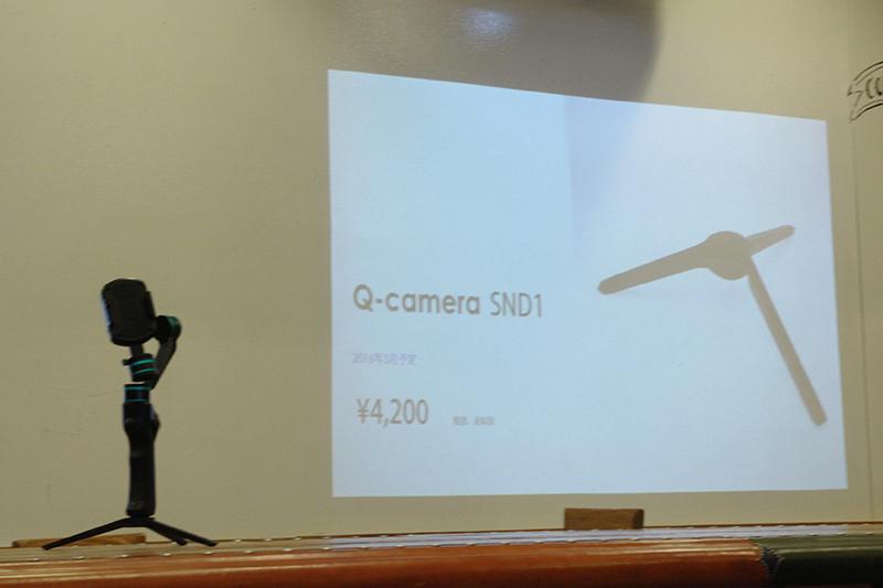 「Q-camera SND1」