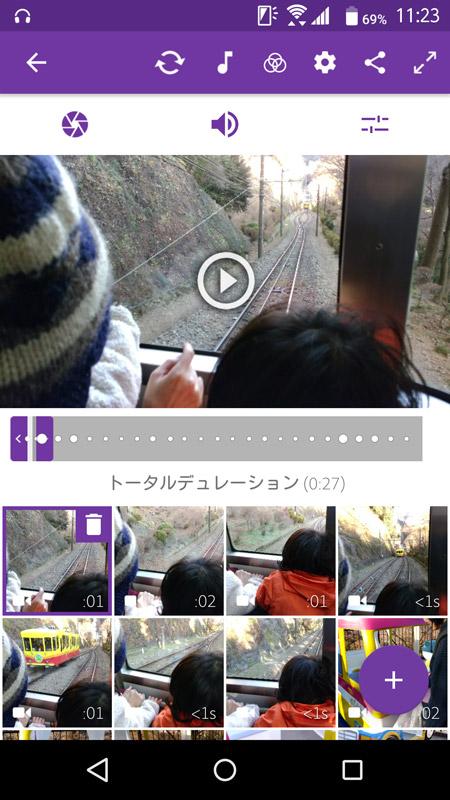 「カスタム編集」した動画のシーンごとのトリミング位置を調整