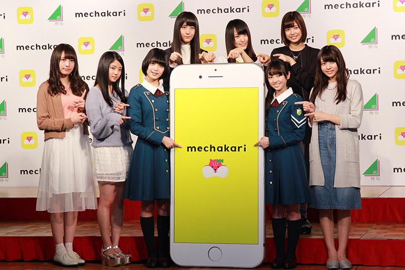 欅坂46のメンバー、