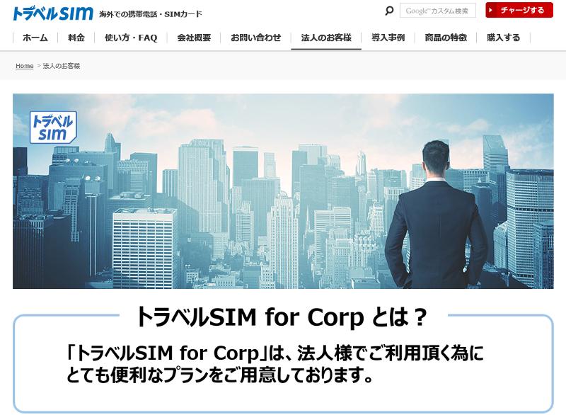 トラベルSIM for Corp