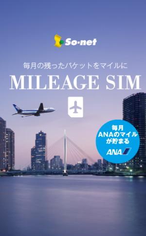 「MILEAGE SIM」