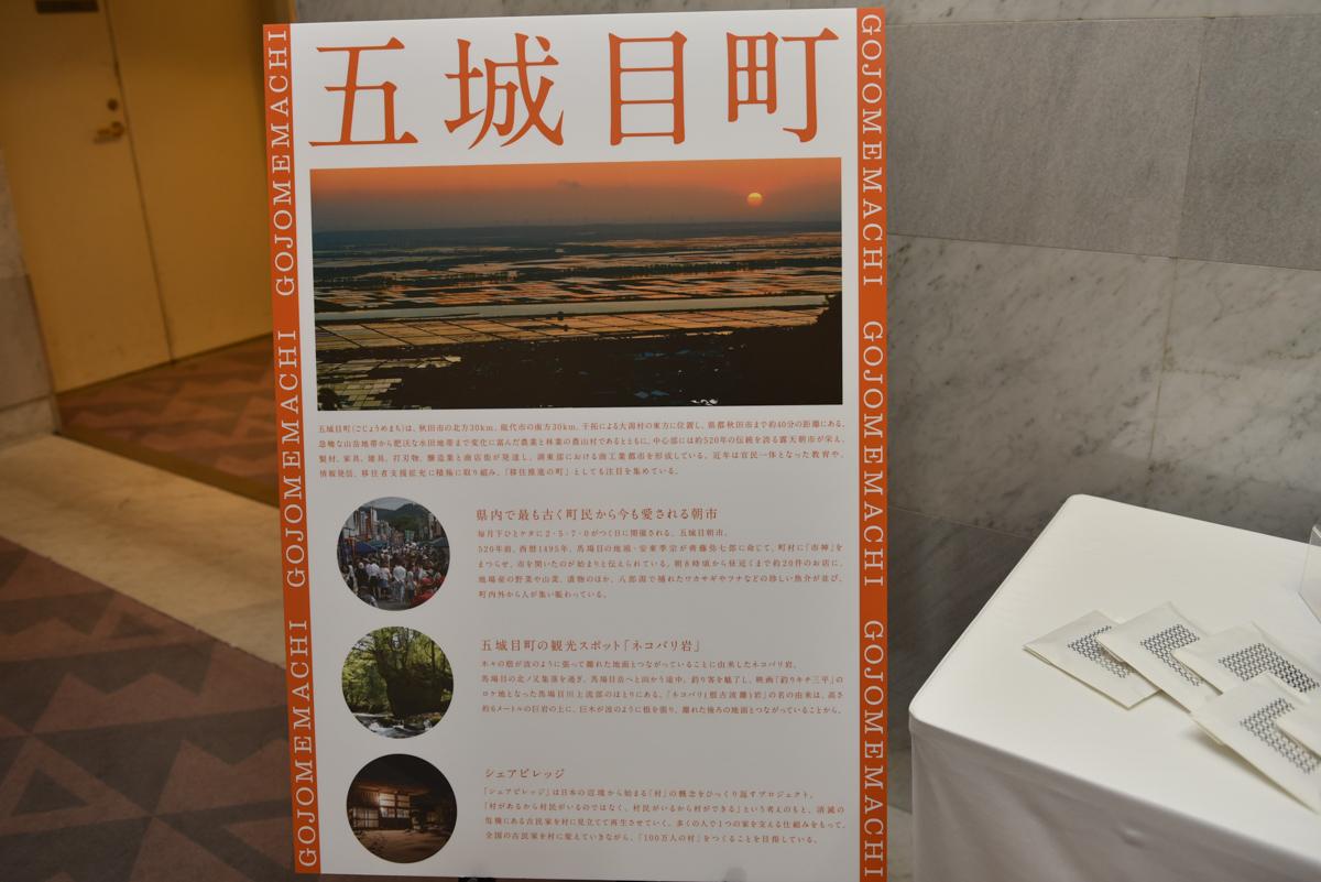 秋田県五城目町の特産品