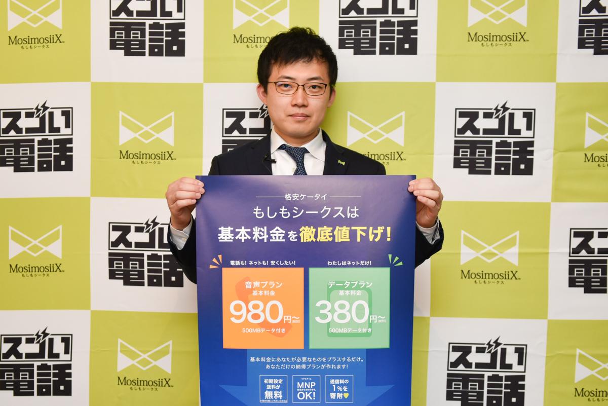 エックスモバイル 代表取締役社長の木野将徳氏