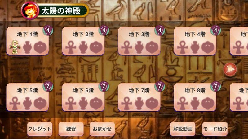 迷宮は多数用意されており、それぞれ難易度や内部の地形が異なる