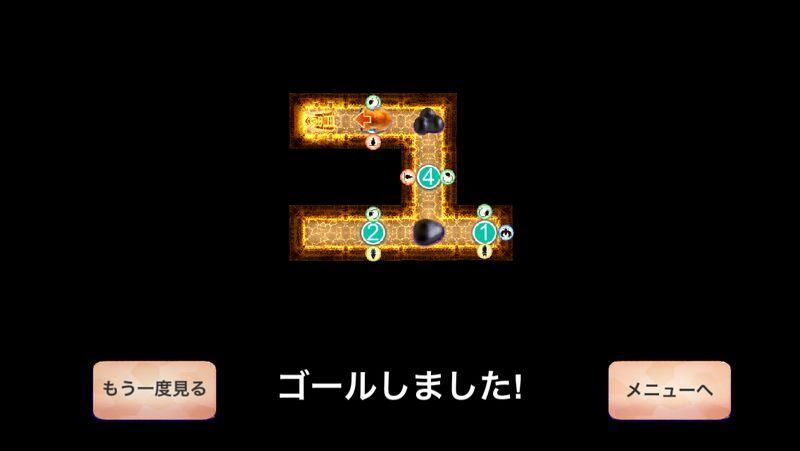 一定回数VRゴーグルを使うと、ゴールまでの道筋が表示され、答え合わせができる