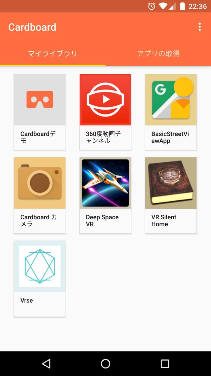 ポータルっぽい「Cardboard」アプリ。自分でインストールしたVRアプリも表示される