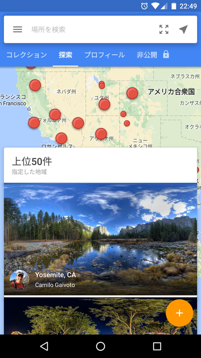 「ストリートビュー」アプリでヨセミテ国立公園のあたりを表示したところ