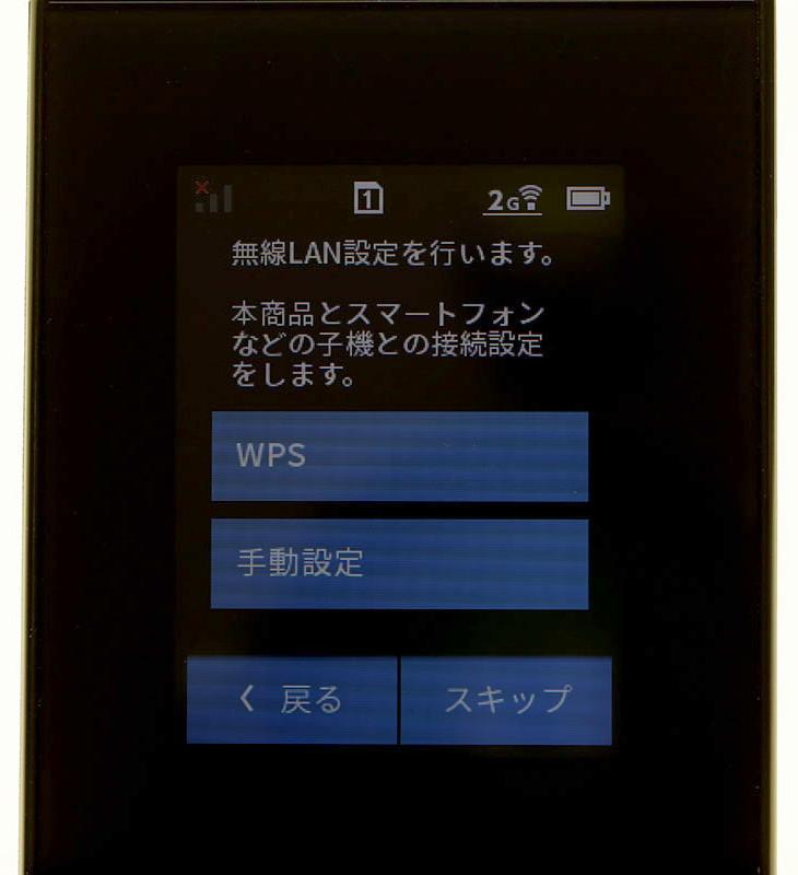 本体を充電してSIMをセット。起動すると設定ウィザードが立ち上がります。まずはAterm MR04LNと子機(スマートフォンなど)をWi-Fi接続する設定から。今回は「手動設定」で進めました。表示されたSSIDを子機から見つけて選び、子機に暗号化キーを入力します。