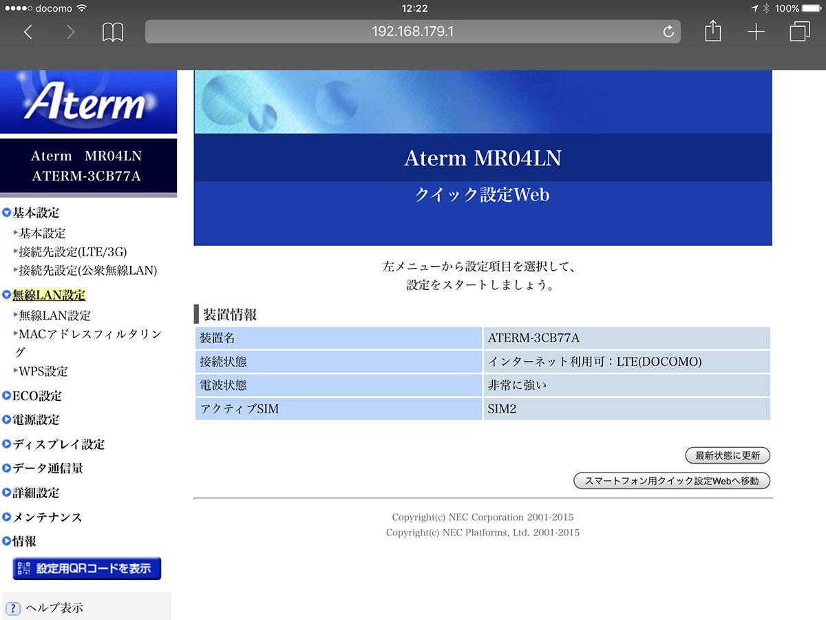 「Aterm MR04LN クイック設定Web」にアクセスした様子。左がiOSタブレットのブラウザからアクセスしたもので、右はPC用Chromeウェブブラウザからアクセスしたもの。