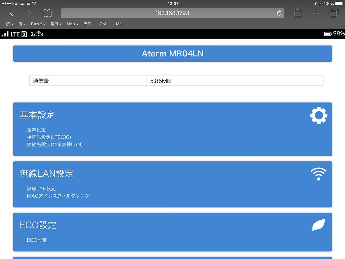 スマートフォンやタブレットのウェブブラウザであれば、スマートフォン用の「Aterm MR04LN クイック設定Web」も利用できます。指でタップしての操作がしやすいUIになっていますが、内容はPC用もスマートフォン用も同じです。