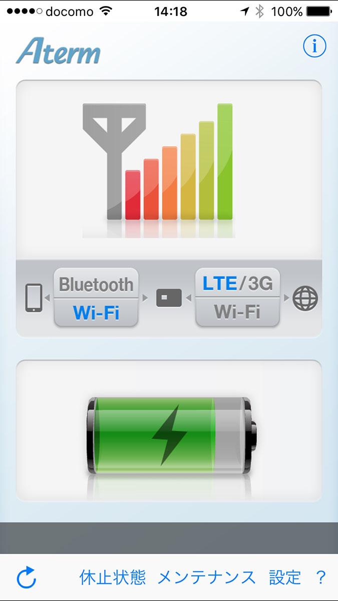 こちらは「Aterm Mobile Tool」アプリの表示例。「メンテナンス」からデータ通信量をチェックすることができます。