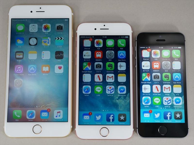 3つのサイズのiPhone