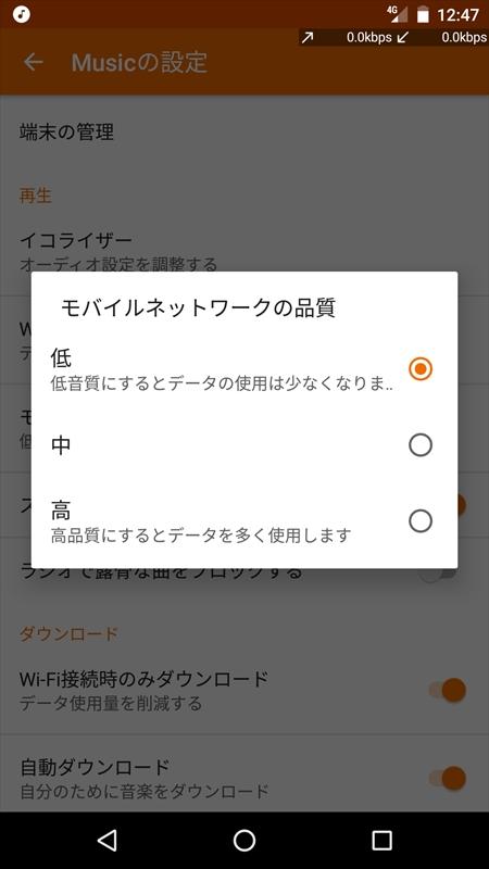 メニューの「設定」→「モバイルネットワークの品質」で音質を変更できる