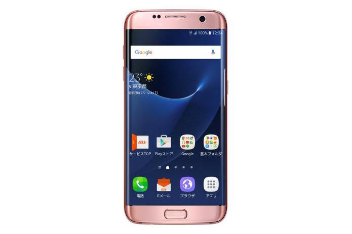 「Galaxy S7 edge SCV33」