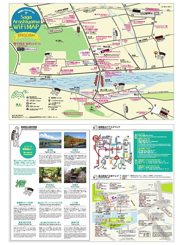 「嵯峨嵐山 Free Wi-Fi MAP」