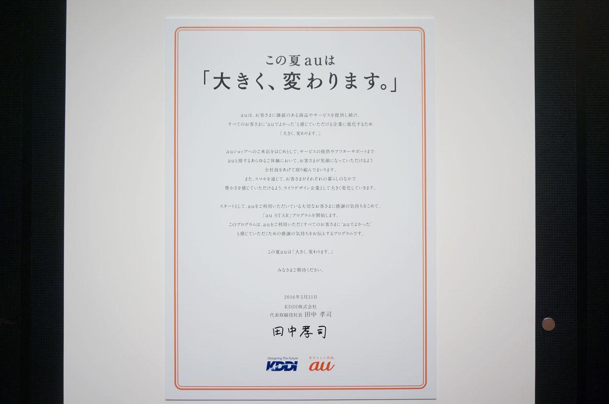 田中孝司社長から、auユーザーに向けたメッセージも