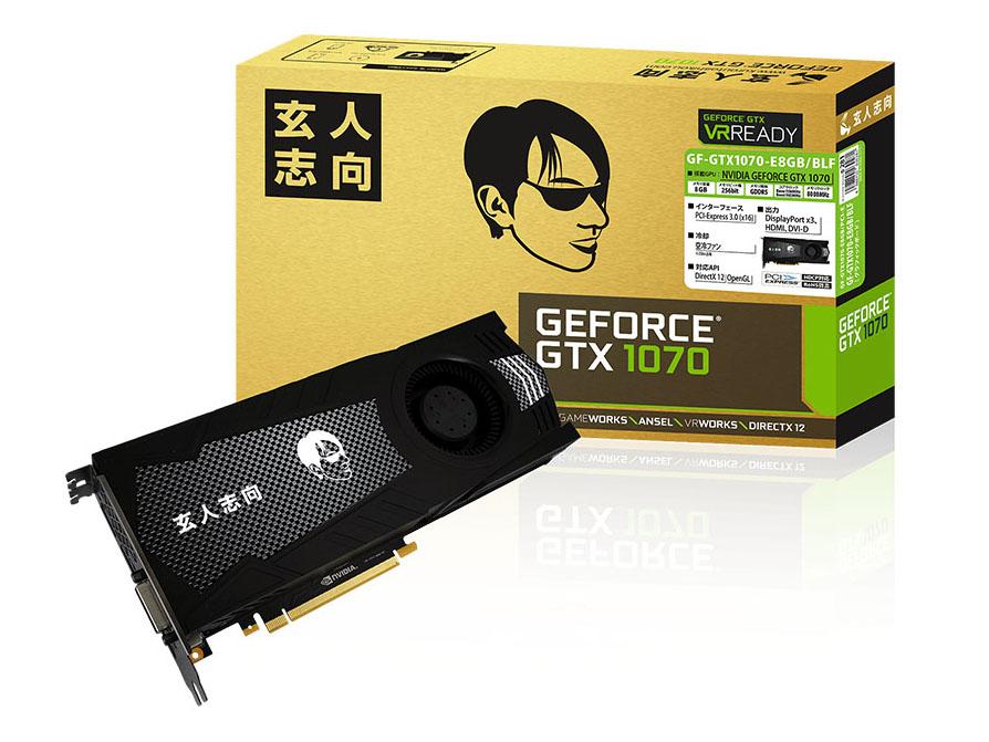 """<strong class=""""em """">GF-GTX1070-E8GB/BLF</strong><BR>価格: 57,240円前後<BR>玄人志向ロゴの入ったオリジナルファンを採用。仕様はリファレンスと同じ"""