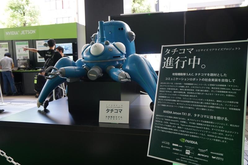 攻殻機動隊に出てくるAIロボットのタチコマ。Jetson TX1を使ったリアライズプロジェクトが進んでおり、そのモデルが展示されていた