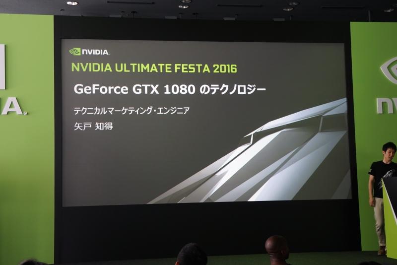 NVIDIAのテクニカルマーケティング・エンジニアである矢戸知得氏によるGTX 1080の技術説明