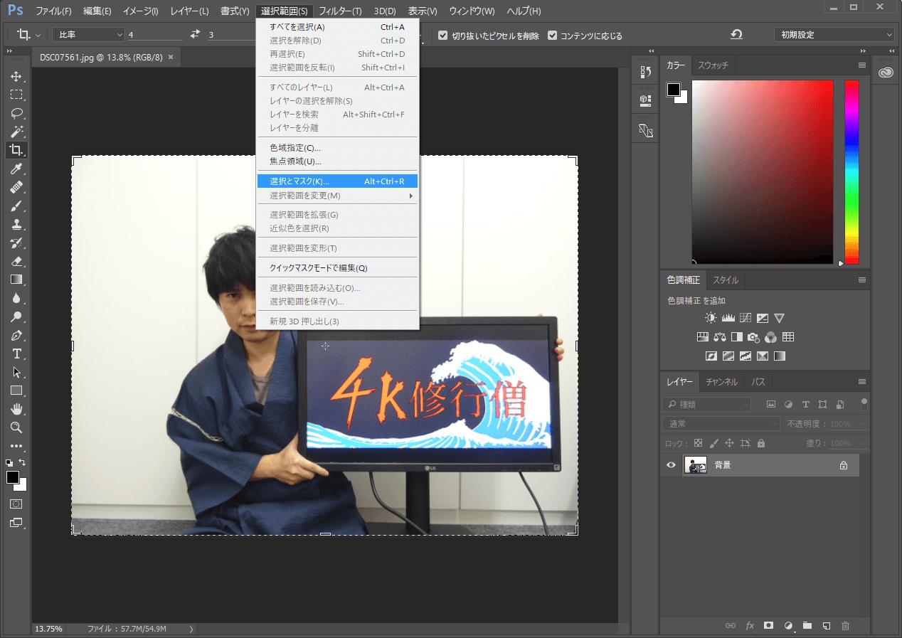 この写真から4K液晶ディスプレイを切り取ってみたい。まずは「選択とマスク」ツールを起動する