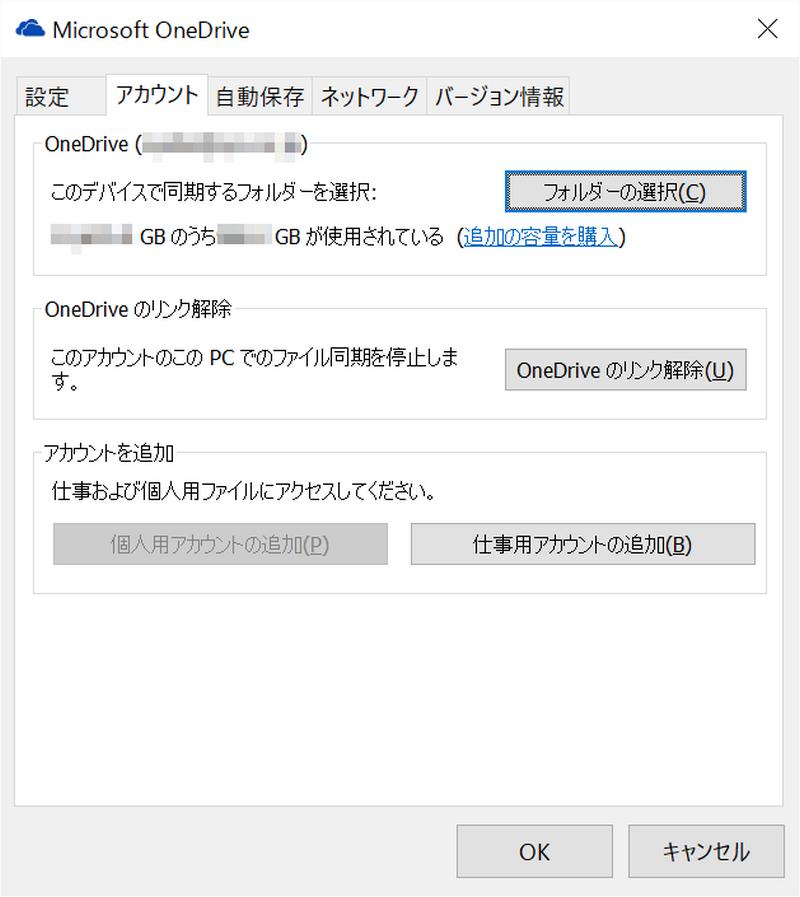 通知領域に常駐させるWindows 10標準のOneDriveユーティリティ。ここから同期するフォルダーなどを指定できます