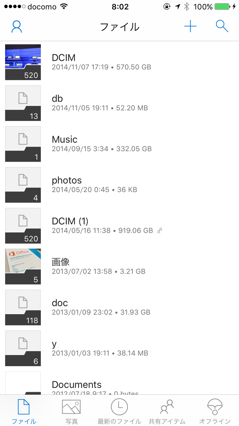 iPhoneでのOneDriveアプリ