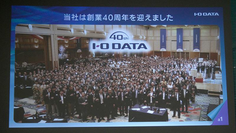 アイ・オー・データ機器は創業40周年