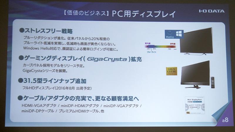 PC用ディスプレイを拡充。大型の31.5型フルHD液晶も8月に投入